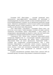 Прома Плюс отзыв ООО Вент-Сервис