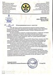 Прома Плюс отзыв ПАО ПК Ясен